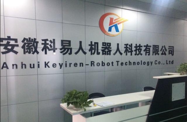 安徽科易人机器人科技有限公司