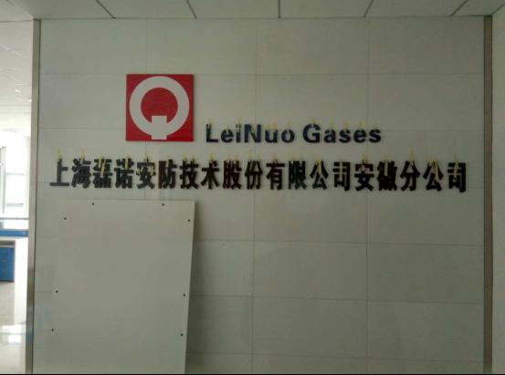 上海磊诺安防技术股份有限公司安徽分公司