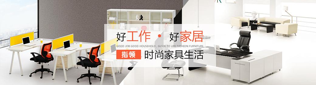 好工作·好家居,引领时尚万博亚洲网址生活